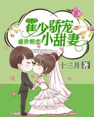 盛世婚恋:霍少娇宠小甜妻